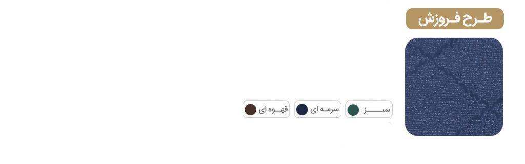 لوح تقدیر | لوح نفیس | لوح تقدیر کلاسیک | لوح تقدیر متالیک | لوح نفیس تکه برجسته پرچمی مدل:Nafis215